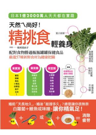 天然ㄟ尚好!精挑食 輕養身:配對食物勝過瓶瓶罐罐保健食品,嚴選57種新鮮食材為健康把關