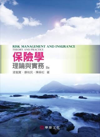 保險學:理論與實務(第八版)
