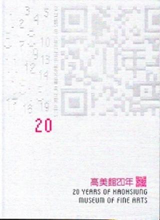高美館20年[附光碟]