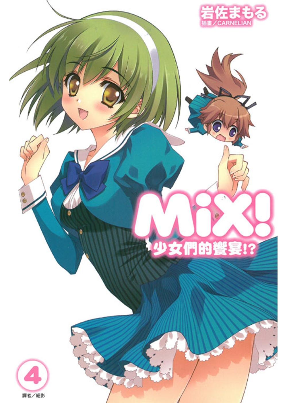 MiX^!少女們的饗宴^! 4