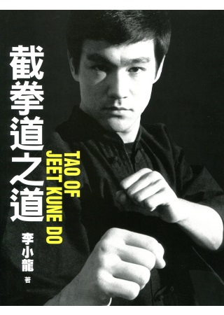 截拳道之道 TAO OF JEET KUNE DO