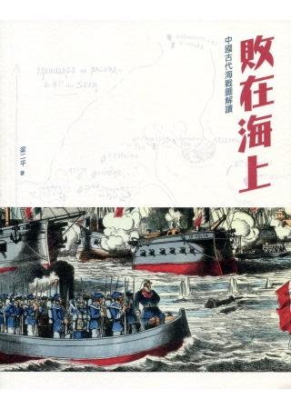 敗在海上:中國古代海戰圖解讀