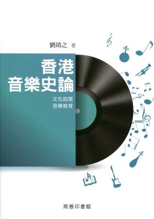 香港音樂史論:文化政策‧音樂教育