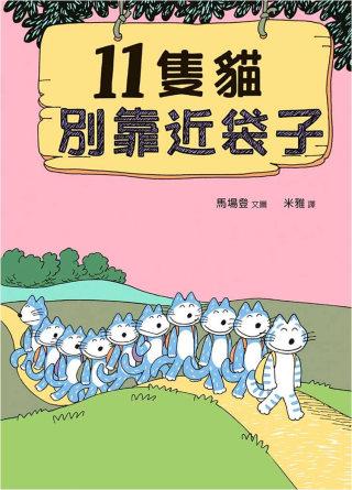 11隻貓別靠近袋子(精裝)
