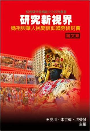 研究新視界:媽祖與華人民間信仰國際研討會論文集