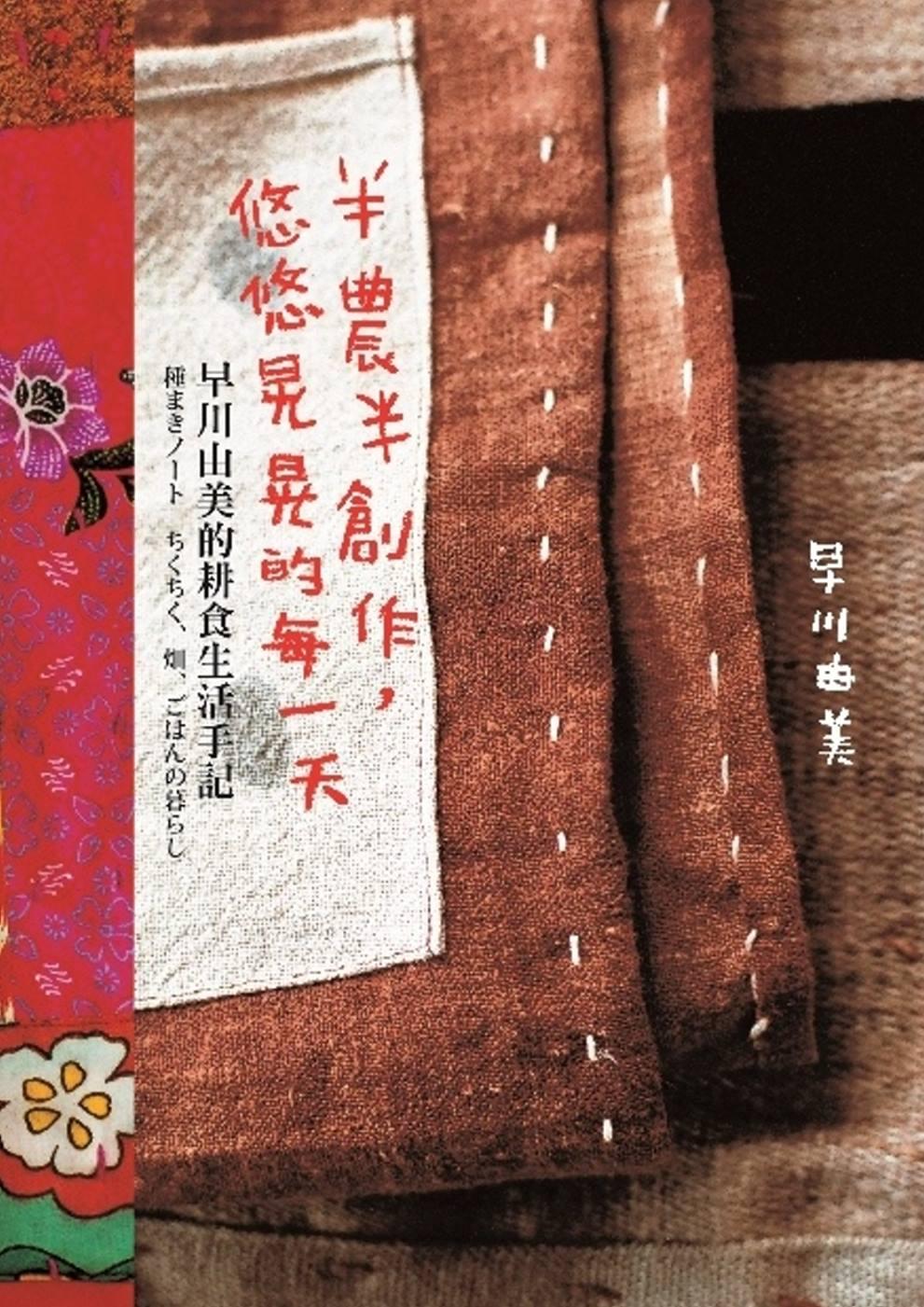 半農半創作,悠悠晃晃的每一天:早川由美的耕食生活手記
