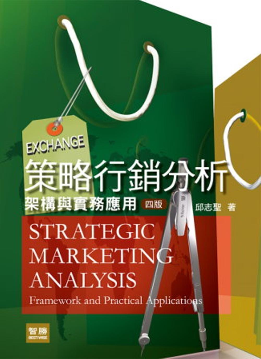 策略行銷分析:架構與實務應用(四版)