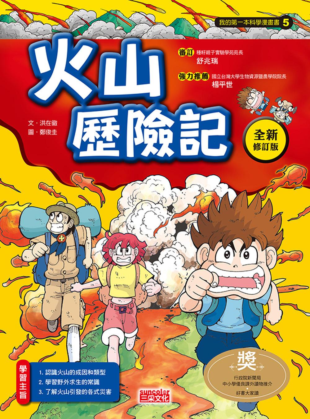 火山歷險記~ 修訂版~