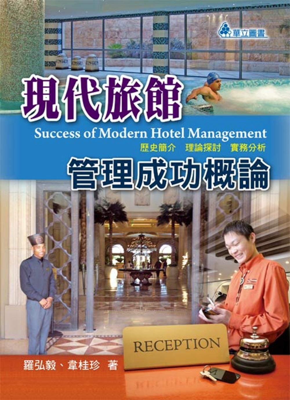 現代旅館管理成功概論:歷史簡介 理論探討 實務分析