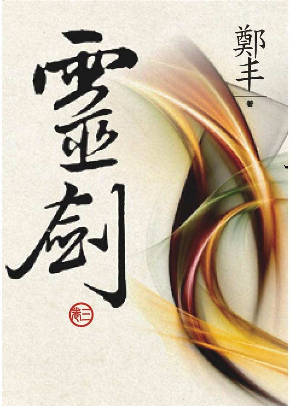 (文庫版)靈劍.卷三