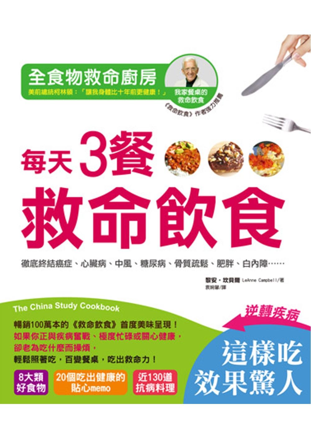 全食物救命廚房.每天3餐救命飲食:徹底終結癌症、心臟病、中風、糖尿病、骨質疏鬆、肥胖、白內