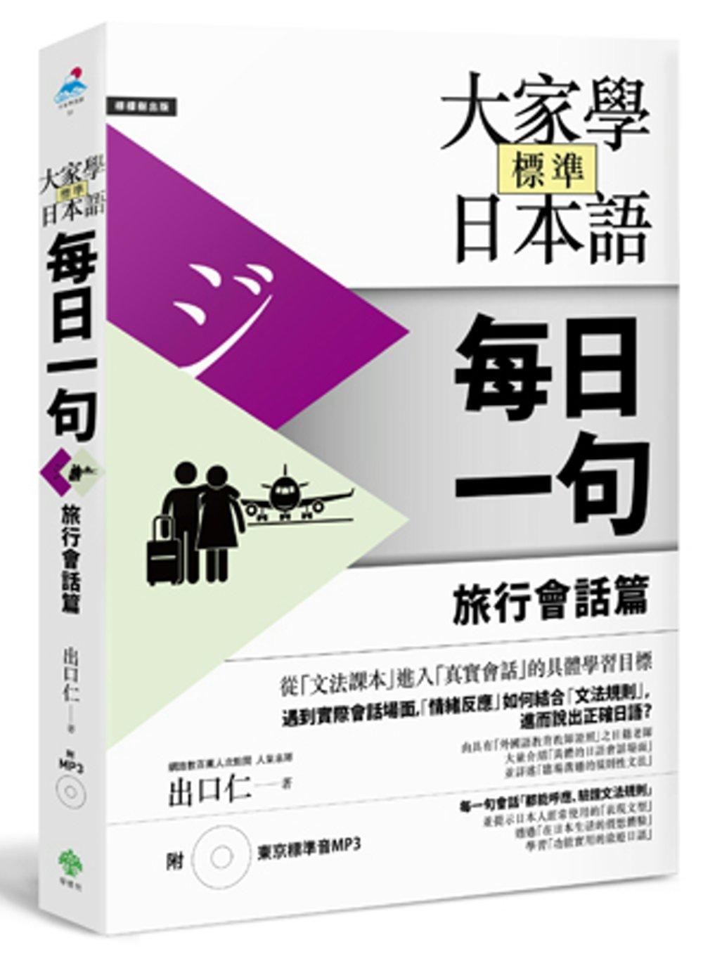 大家學標準日本語【每日一句】旅行會話篇(附 東京標準音MP3)
