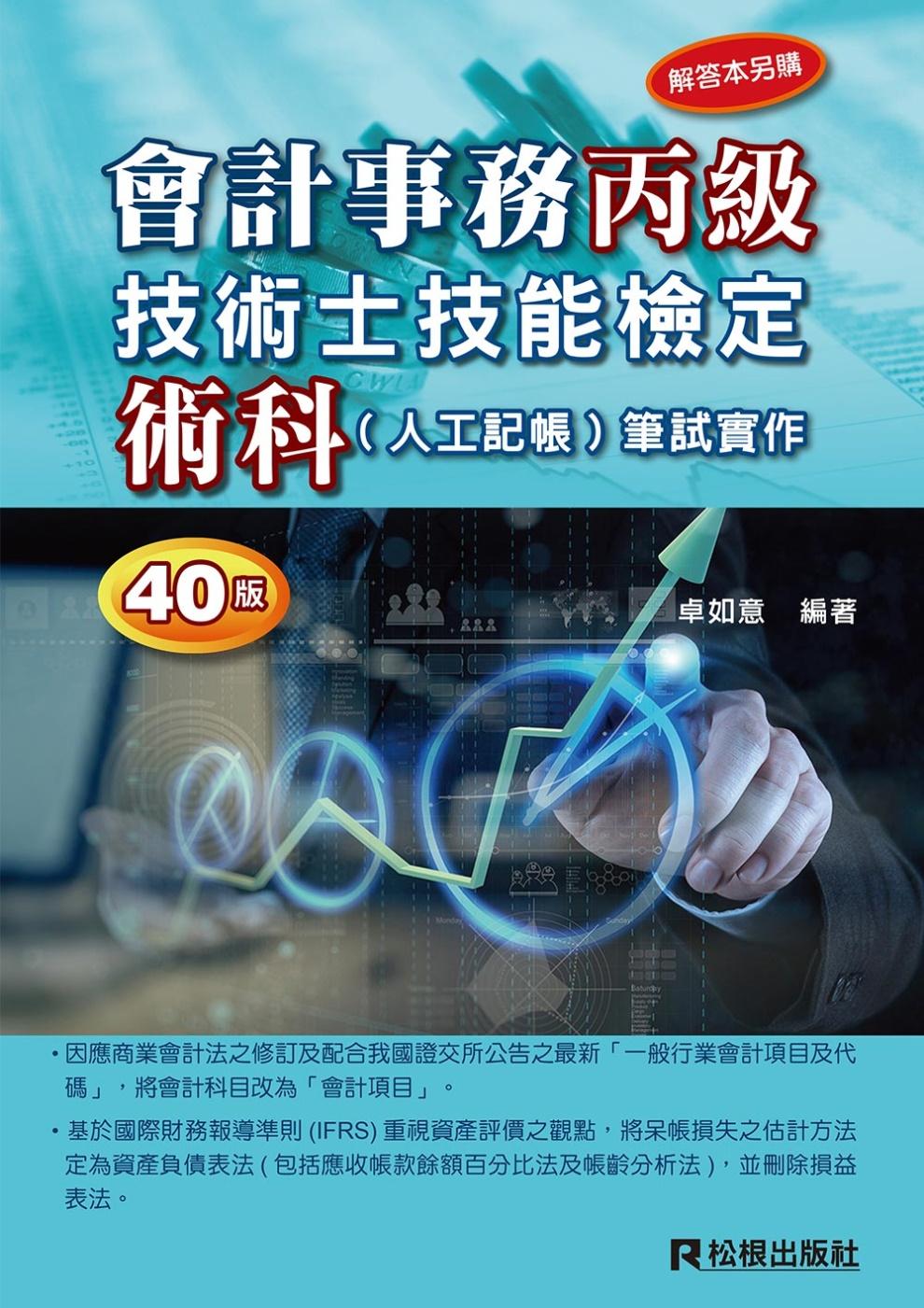 會計事務丙級技術士技能檢定術科(人工記帳)筆試實作(四十版)