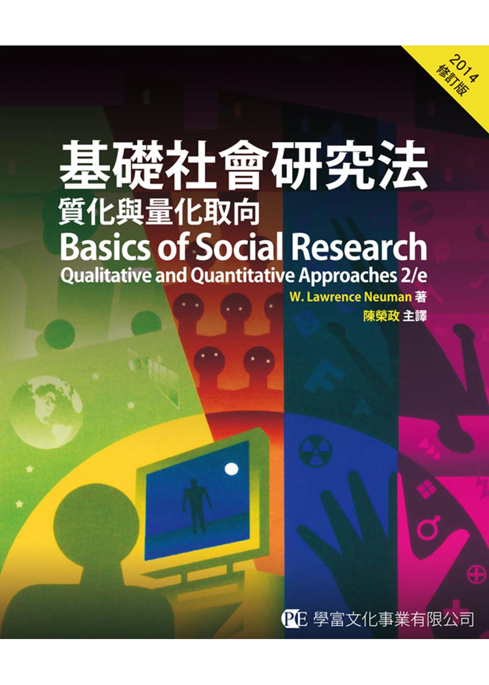 基礎社會研究法:質化與量化取向(修訂版)