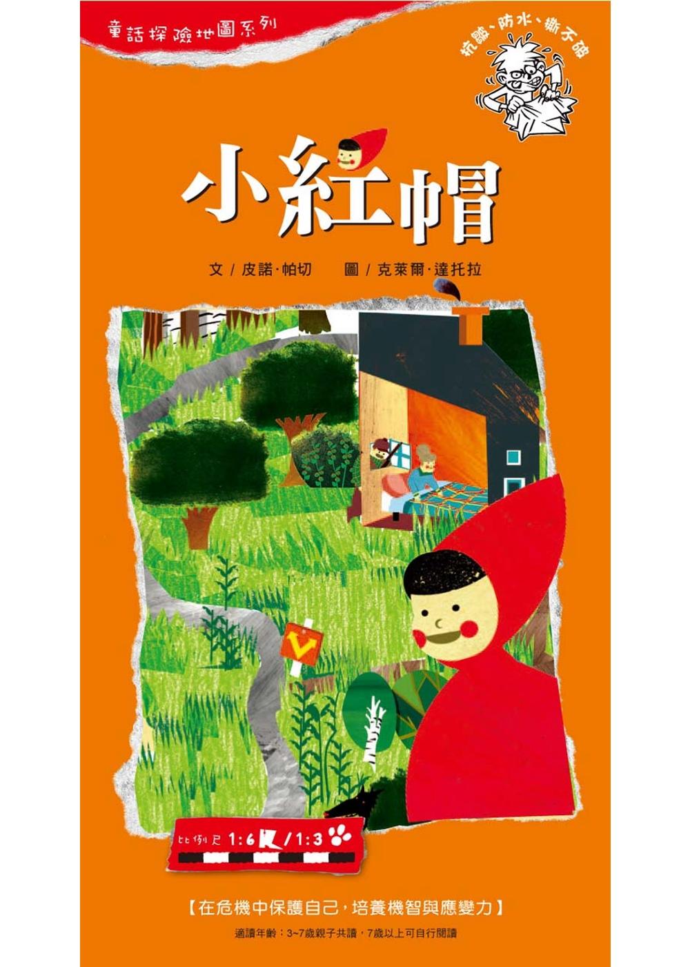 童話探險地圖系列~小紅帽:在危機中保護自己,培養機智與應變力
