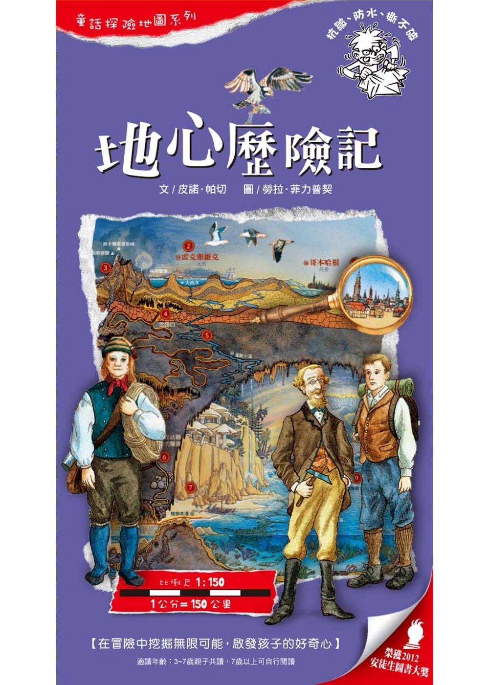 童話探險地圖系列-地心歷險記:在冒險中挖掘無限可能,啟發孩子的好奇心