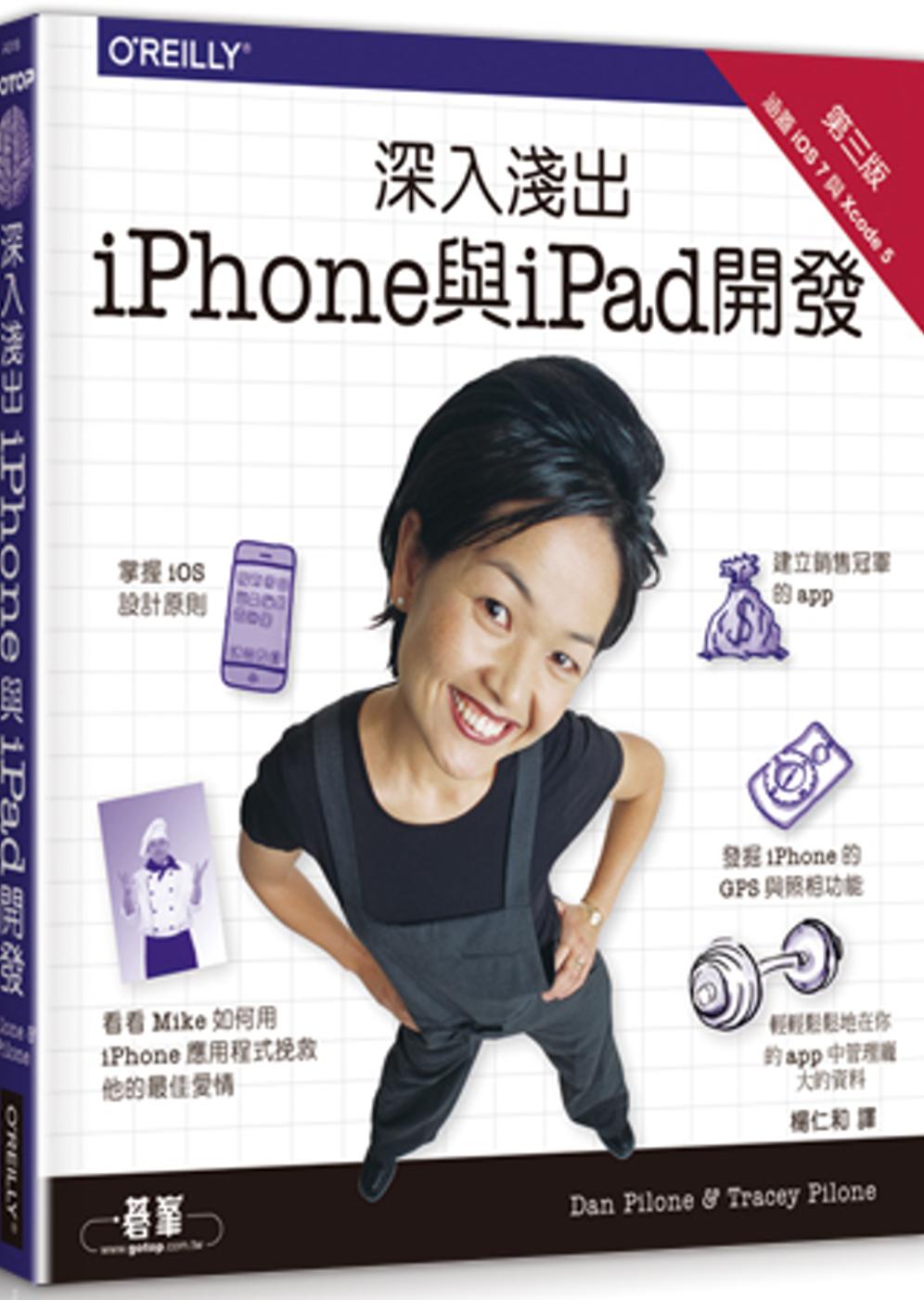 深入淺出 iPhone 與 iPad 開發(第三版)
