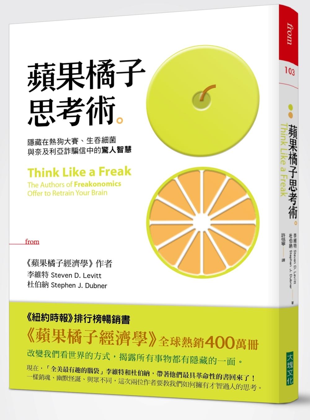 蘋果橘子思考術(獨家軟精裝)