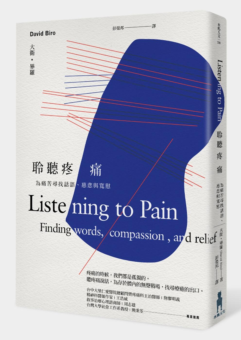 聆聽疼痛:為痛苦尋找話語、慈悲與寬慰