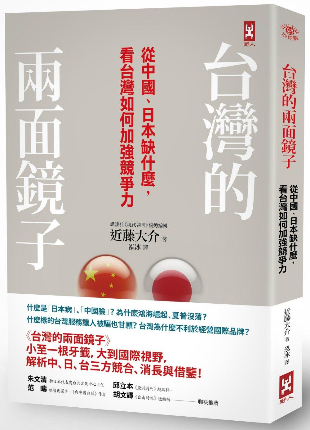 台灣的兩面鏡子:從中國、日本缺什麼, 看台灣如何加強競爭力