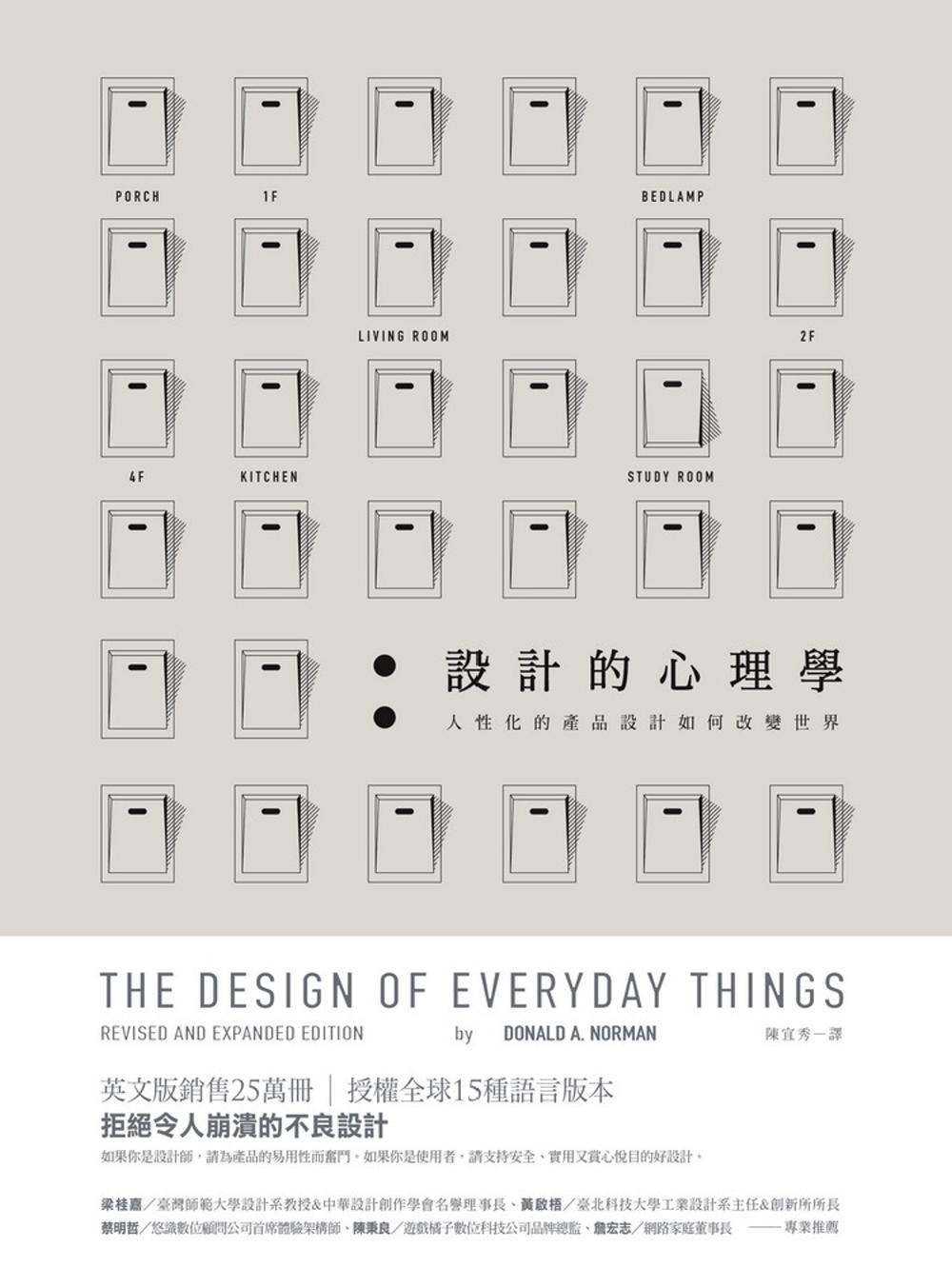 設計的心理學:人性化的產品設計如何改變世界(3版)