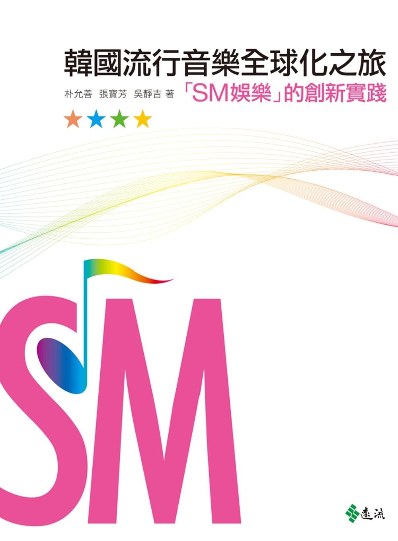 韓國流行音樂全球化之旅:「SM娛樂」的創新實踐