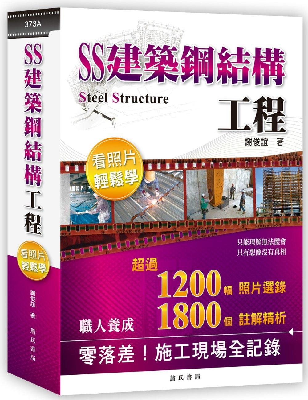 SS建築鋼結構工程看照片輕鬆學(二版)