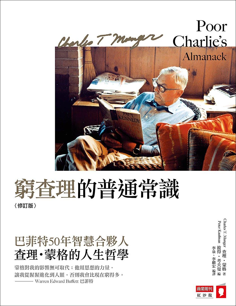 窮查理的普通常識:巴菲特50年智慧合夥人 查理.蒙格的人生哲學