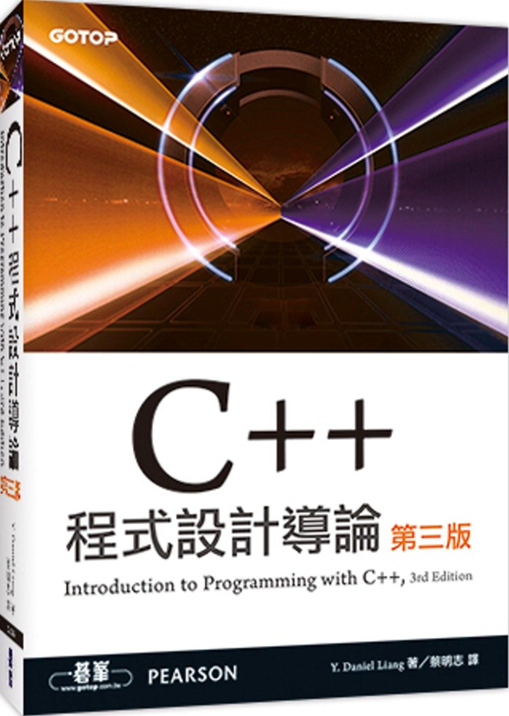 ◤博客來BOOKS◢ 暢銷書榜《推薦》C++程式設計導論 (第三版)