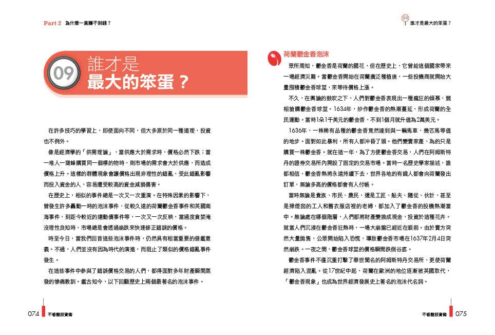 http://im1.book.com.tw/image/getImage?i=http://www.books.com.tw/img/001/064/42/0010644261_b_04.jpg&v=53e3567f&w=655&h=609