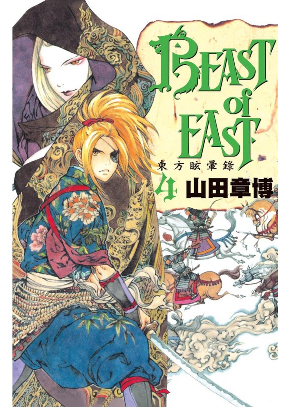 BEAST of EAST ^~ 東方眩暈錄 ^~ 4完