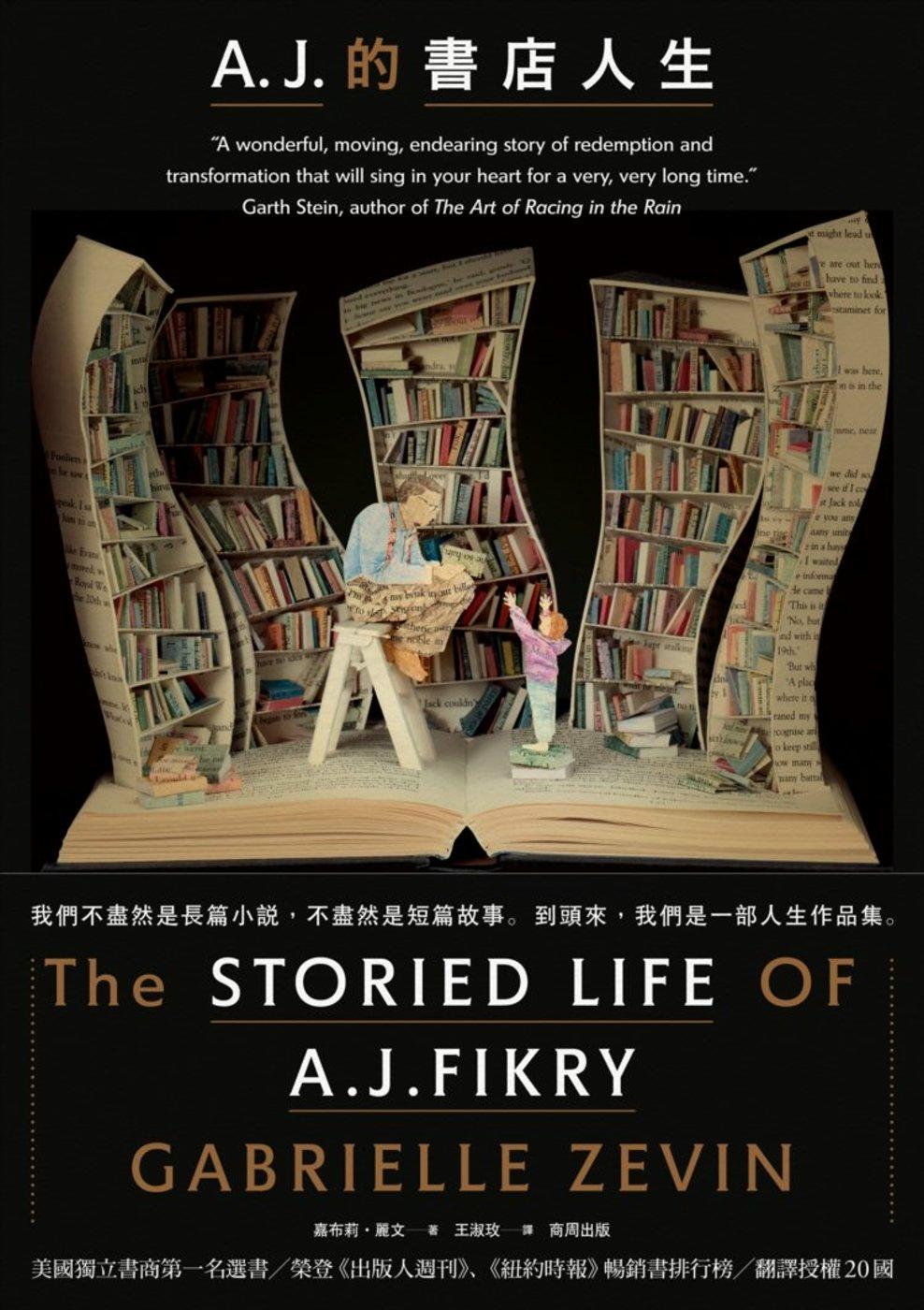 A. J. 的書店人生