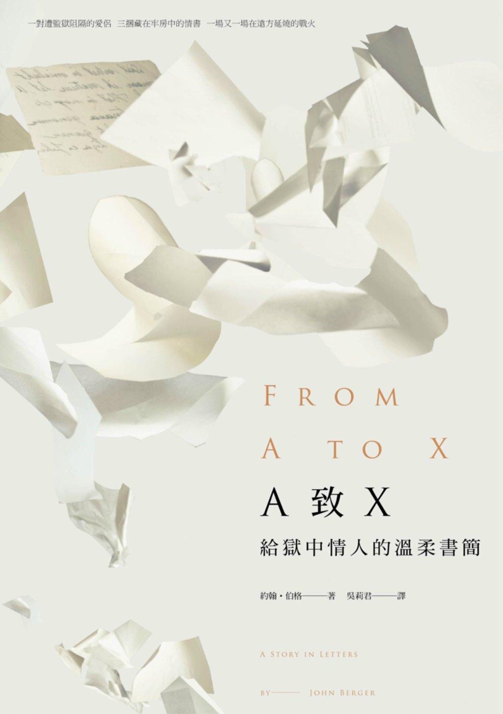 A致X:給獄中情人的溫柔書簡(約翰‧伯格首部中譯小說)