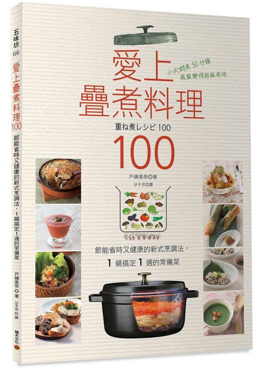 愛上疊煮料理100──節能省時又健康的新式烹調法,1鍋搞定1週的常備菜