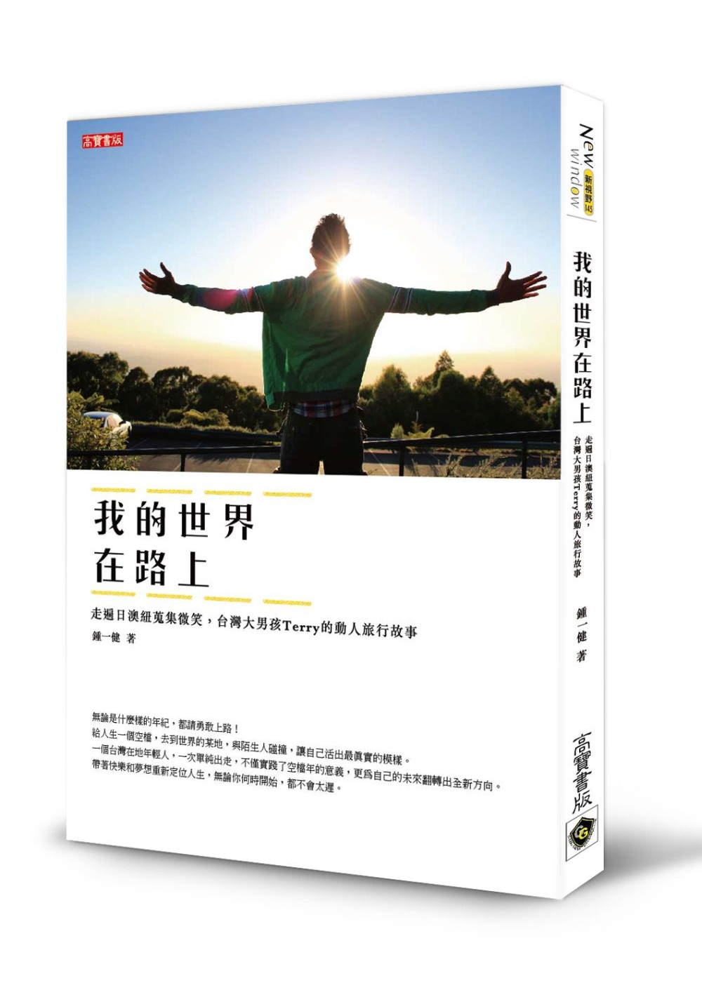 我的世界在路上:走遍日澳紐蒐集微笑,台灣大男孩Terry的動人旅行故事