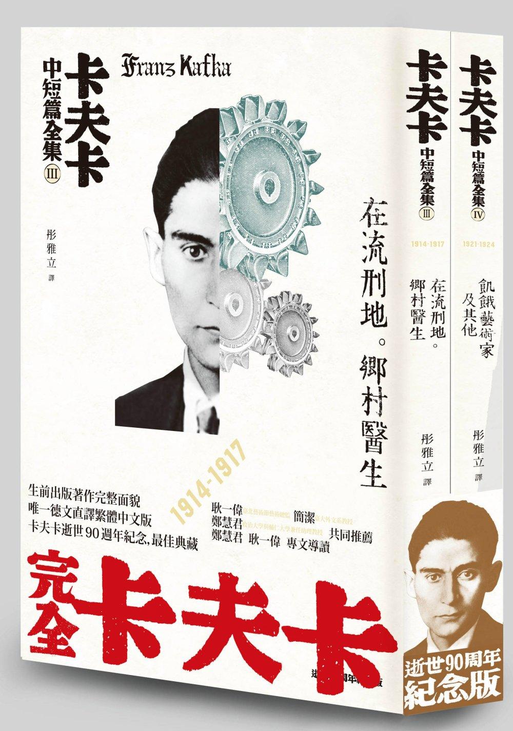 卡夫卡中短篇全集(輯3+輯4)