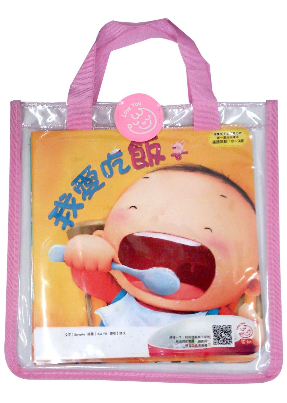 培養孩子生活能力的第一套幼幼繪本:動一動+嗯嗯+我愛吃飯(全套三冊,隨書附贈輕巧小手袋)