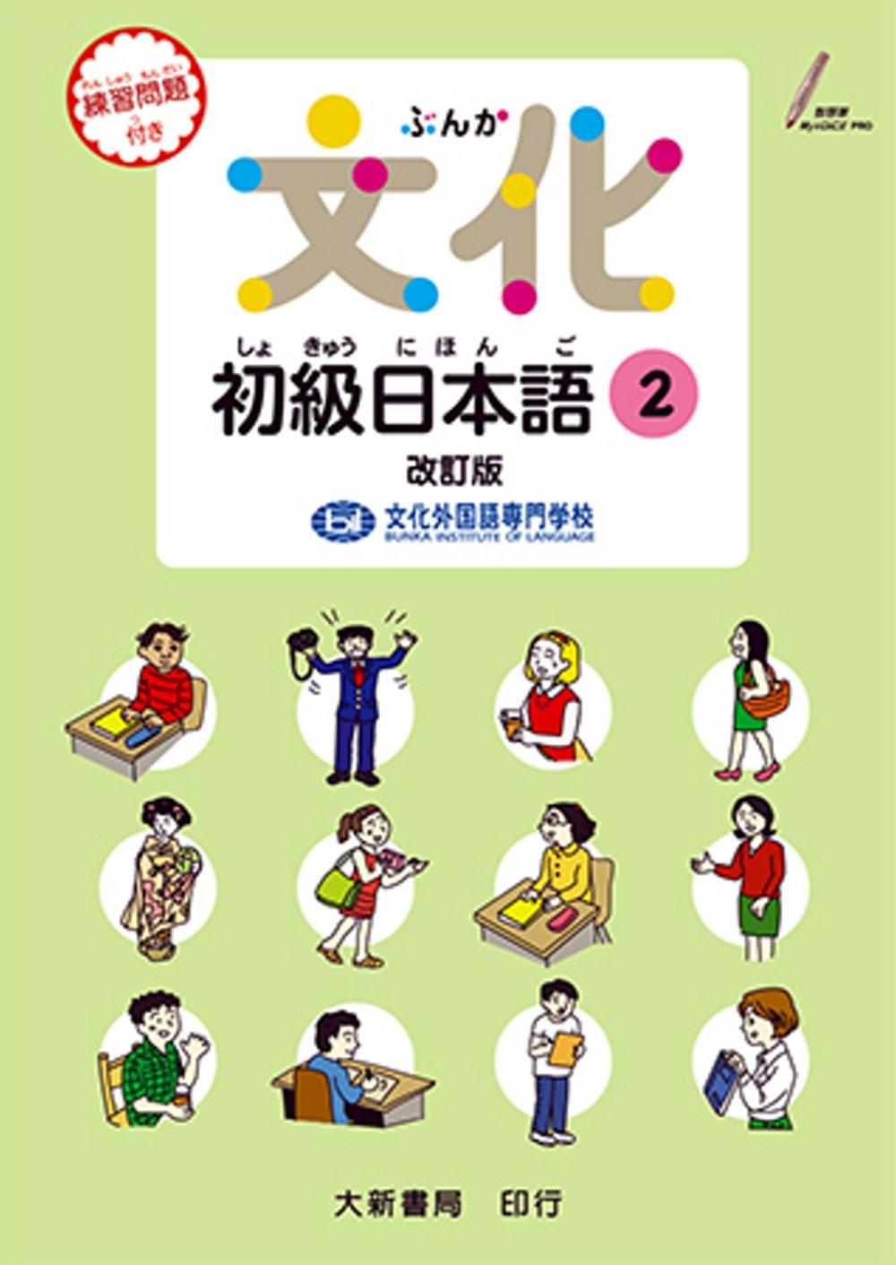 文化初級日本語2(改訂版)
