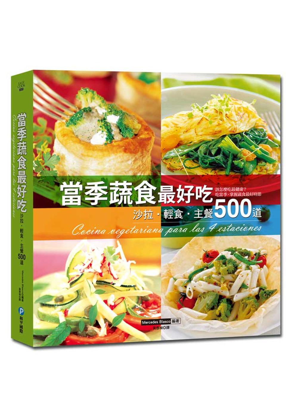 當季蔬食 吃:沙拉‧輕食‧主餐 500道