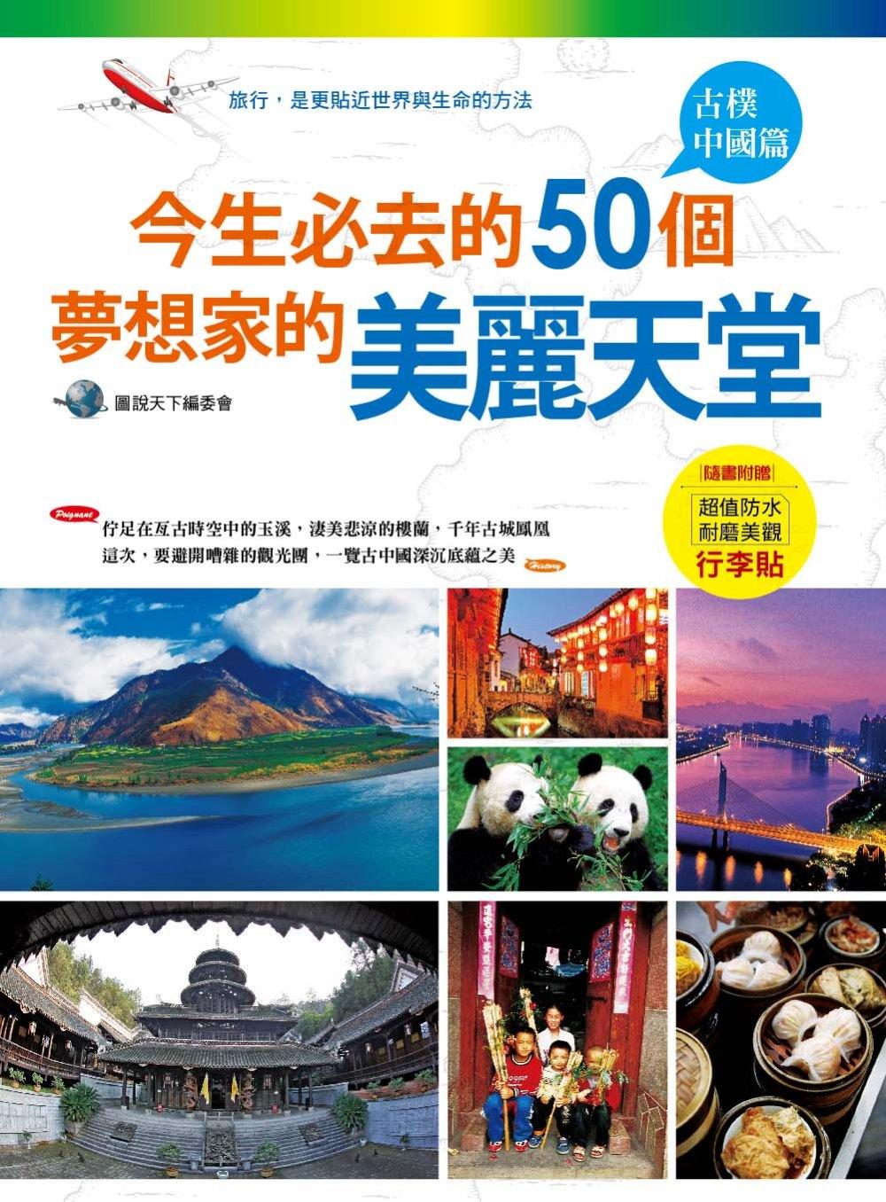 今生必去的50個夢想家的美麗天堂:古樸中國篇^(隨書附贈~ 防水耐磨美觀行李貼~^)