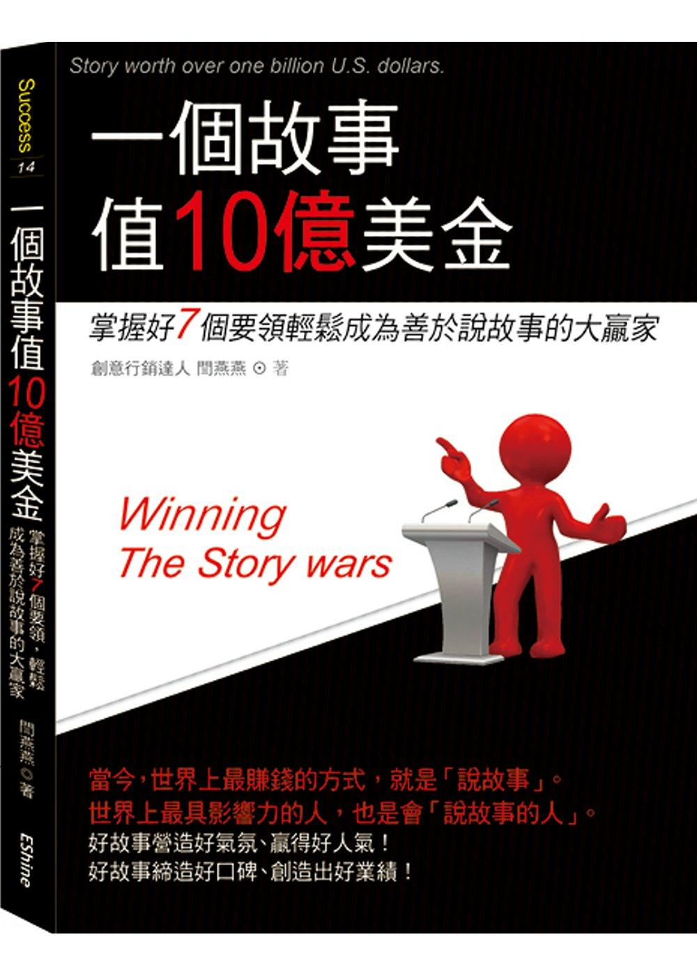 一個故事值10億美金:掌握好7個要領,輕鬆成為善於說故事的大贏家!
