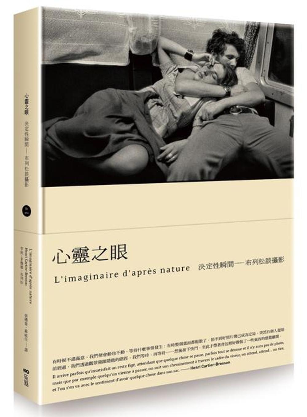 心靈之眼:決定性瞬間,布列松談攝影