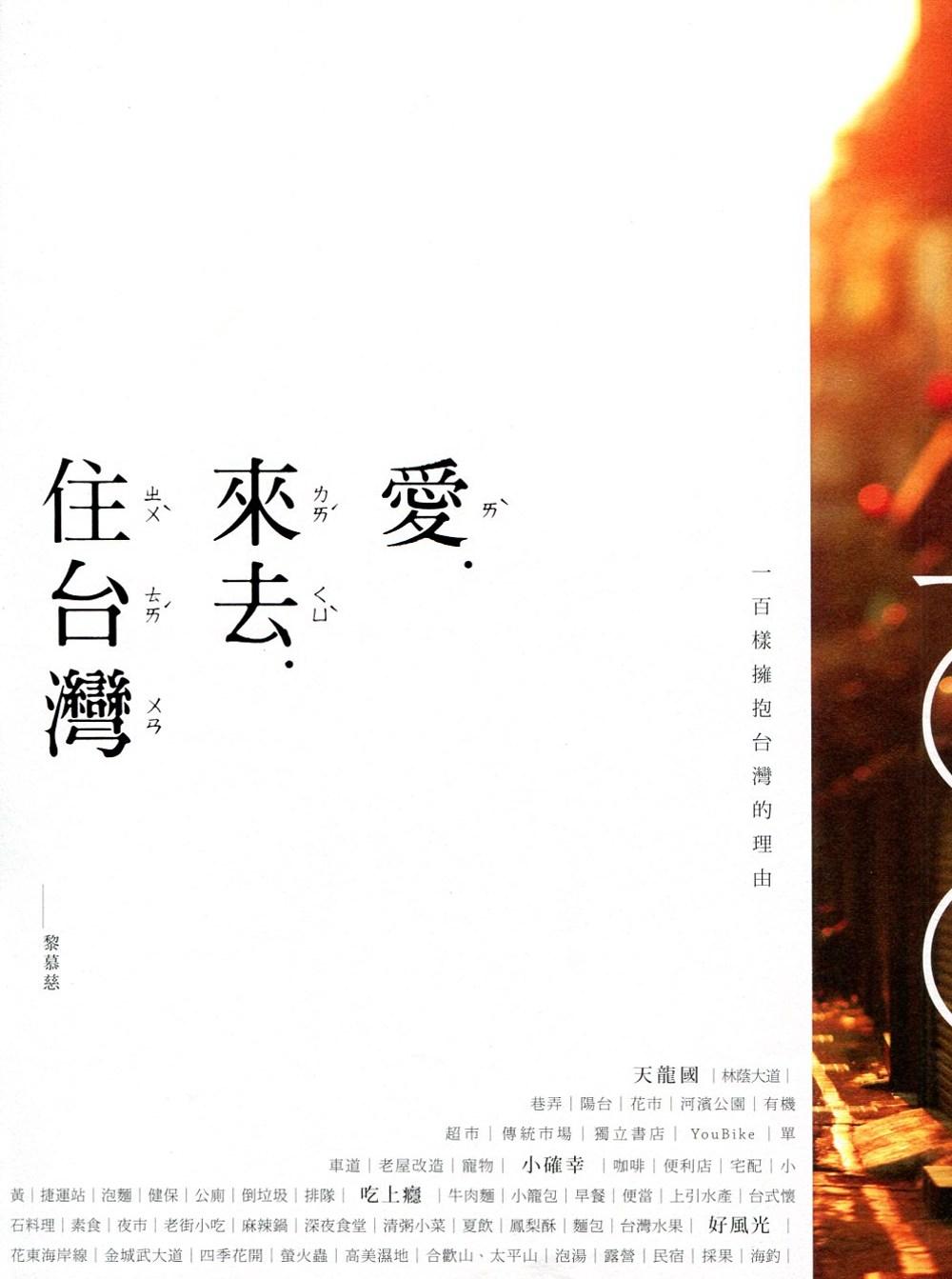 愛‧來去‧住台灣:一百樣擁抱台灣的理由