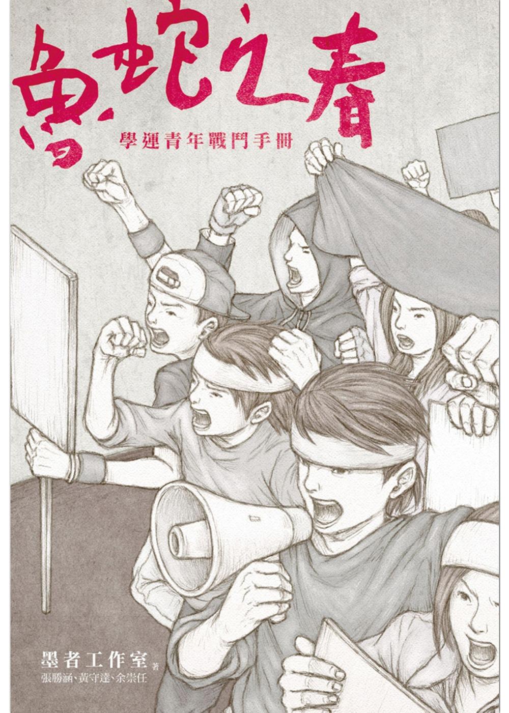 魯蛇之春:學運青年戰鬥手冊