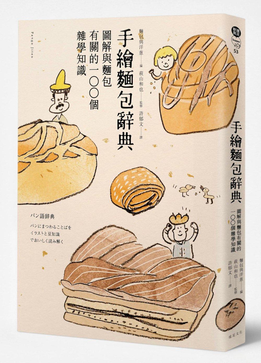 手繪麵包辭典:圖解與麵包有關100個的雜學知識