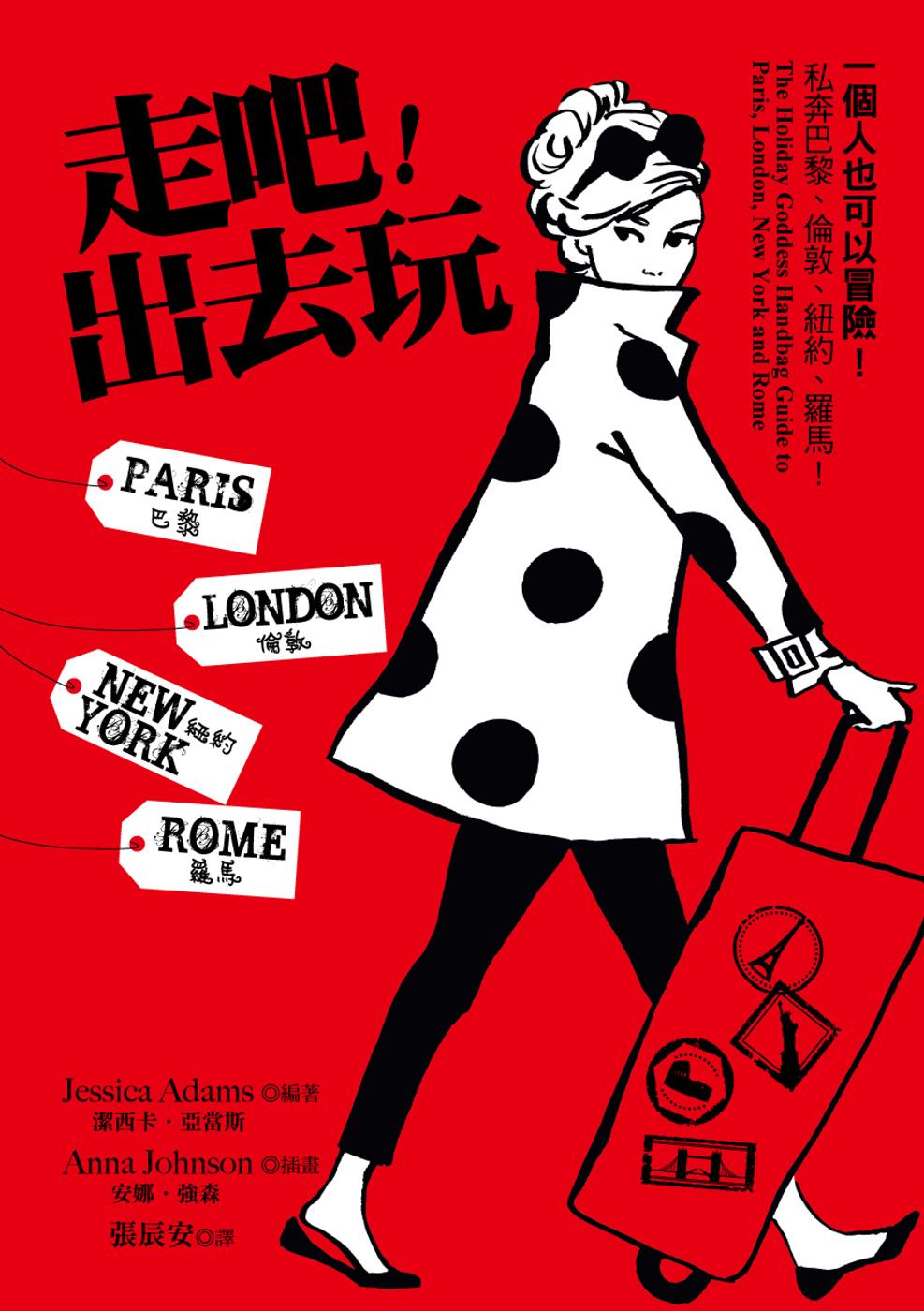 走吧!出去玩:一個人也 冒險!私奔巴黎、倫敦、紐約、羅馬 隨書附贈:透明 女神手提袋乙個