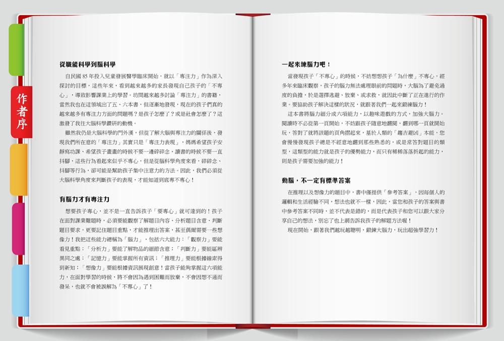 http://im1.book.com.tw/image/getImage?i=http://www.books.com.tw/img/001/064/53/0010645338_b_02.jpg&v=53d8e5c3&w=655&h=609