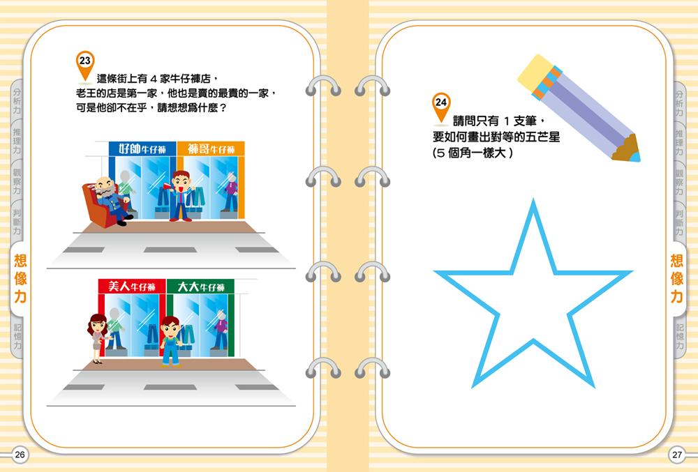 http://im1.book.com.tw/image/getImage?i=http://www.books.com.tw/img/001/064/53/0010645338_b_08.jpg&v=53d8e5c5&w=655&h=609
