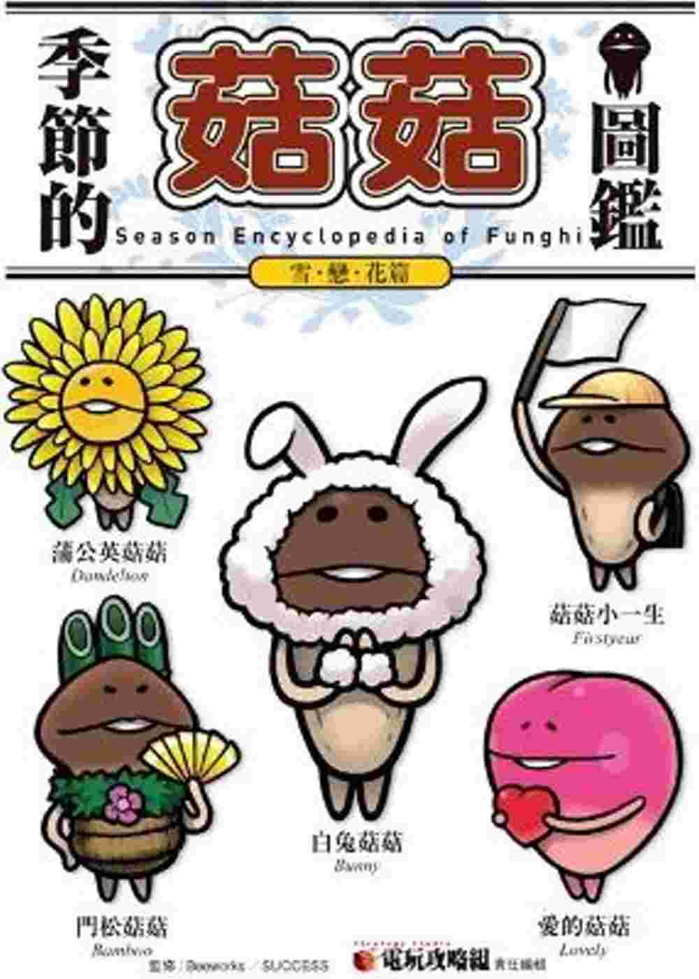 季節的菇菇圖鑑 雪.戀.花篇