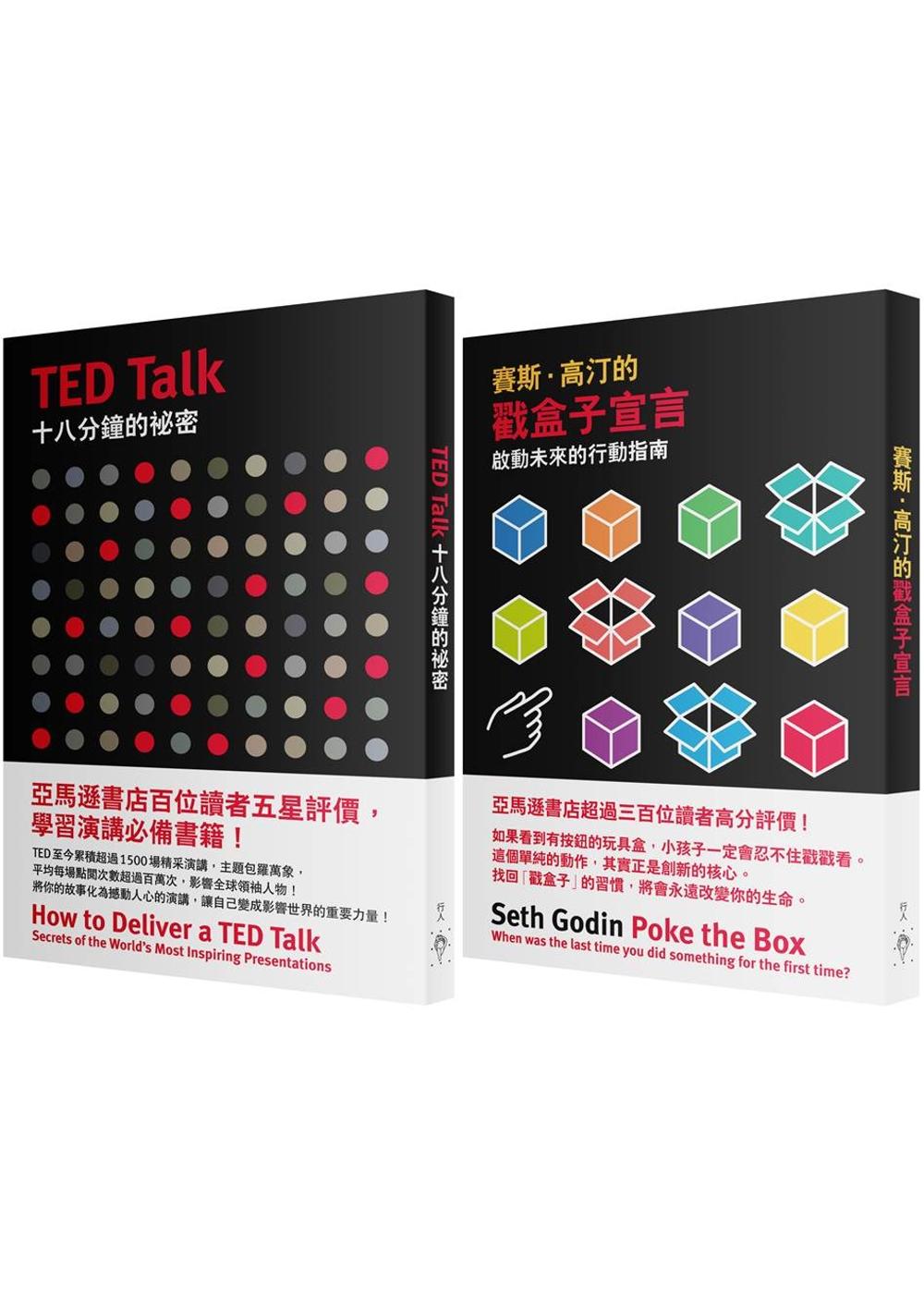 TED x 賽斯‧高汀:啟動未來的18分鐘 (套書)《TED Talk 十八分鐘的秘密》《塞斯‧高汀的戳盒子宣言:啟動未來的行動指南》
